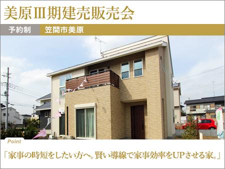 【予約制】2日間限定公開 美原Ⅲ期建売販売会(笠間市)