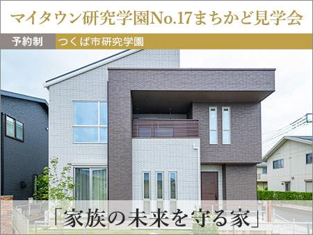 マイタウン研究学園No.17まちかど見学会(つくば市)
