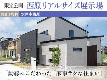 【限定公開】西原リアルサイズ展示場(水戸市)