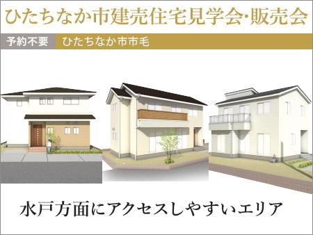 2日間限定公開 建売住宅見学・販売会(ひたちなか市)