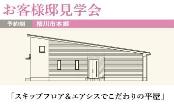 1024_桜川_トップページ用バナー