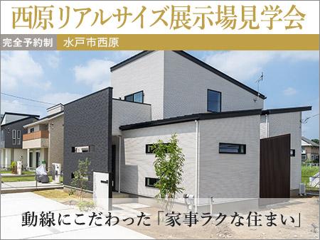 【完全予約制】西原リアルサイズ展示場見学会(水戸市)