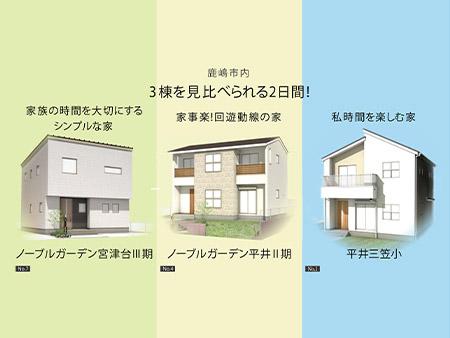 「3棟を見比べられる2日間!」建売住宅見学・販売会(鹿嶋市)