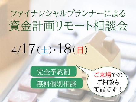 【完全予約制】資金計画リモート相談会
