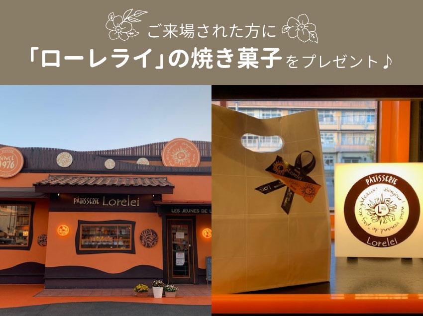 【グランドオープン】小山展示場