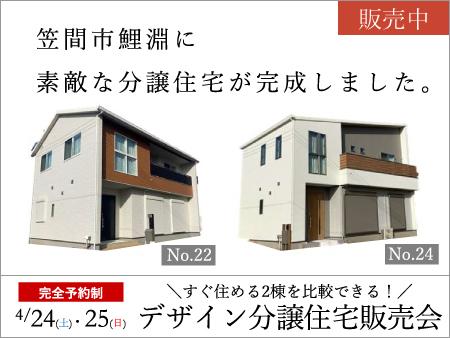 【完全予約制】笠間市鯉渕 デザイン分譲住宅販売会