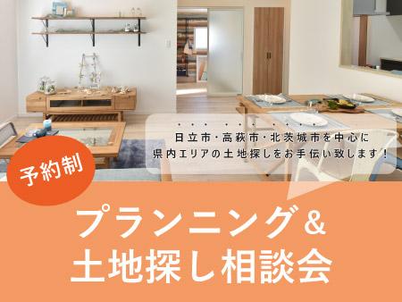 【予約制】プランニング&土地探し相談会(日立店)