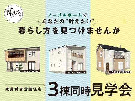 【完全予約制】田彦デザイン分譲住宅見学会(ひたちなか市)