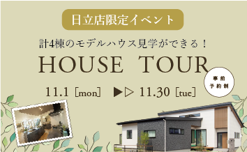 21111_hitachi_event_photo_eyecatch_354_217